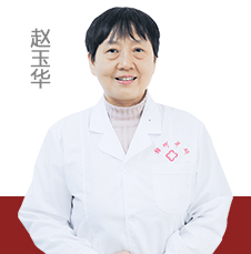 赣医专家_赵玉华