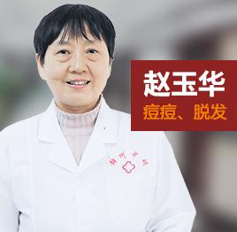 专家赵玉华