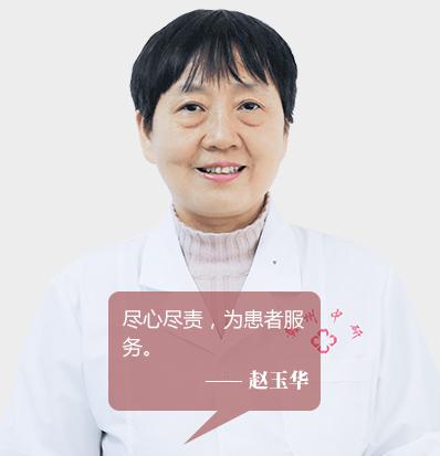 赵玉华大图