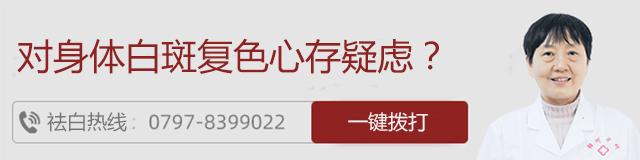 赵玉华主任横幅_赣州中研白癜风研究院